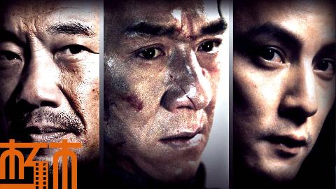 中国与日本的黑帮混战在亚洲最大的红灯区。近十年来少有的黑帮佳作《新宿事件》
