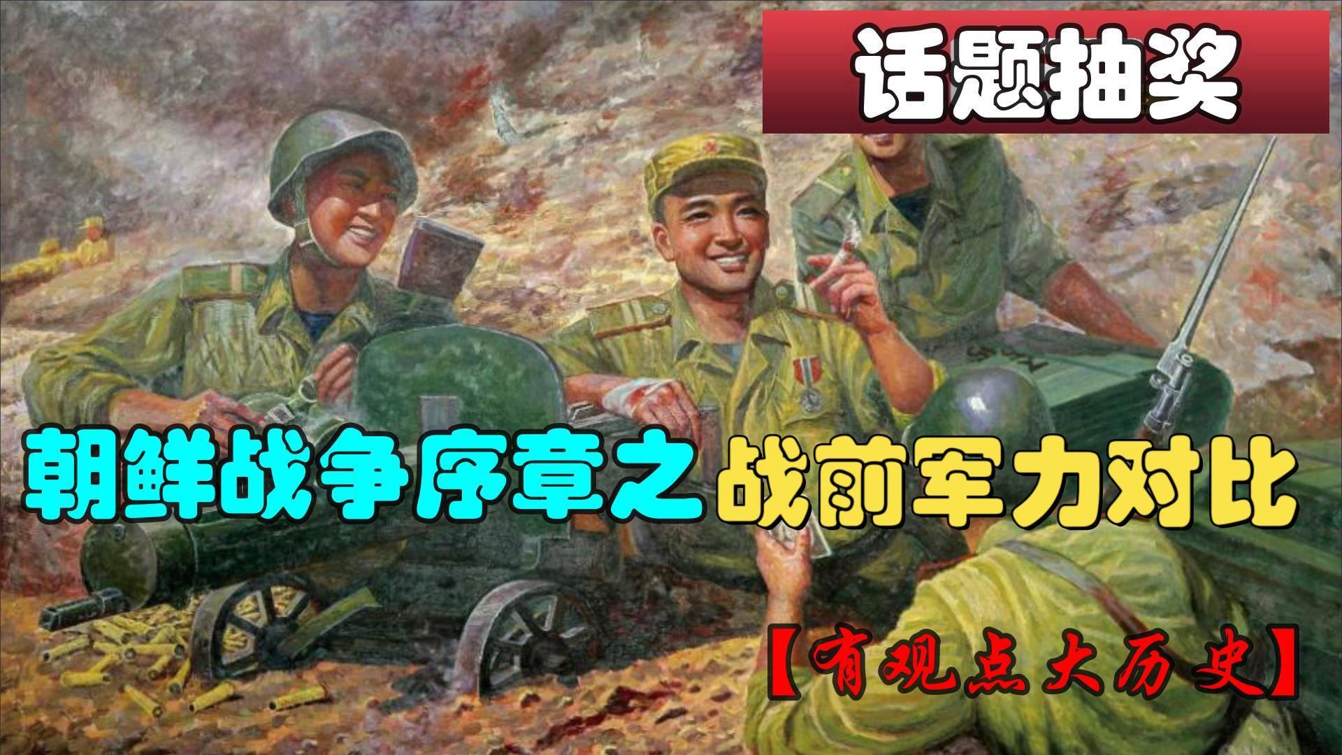 #话题抽奖#朝鲜战争序章--朝韩军队战前实力对比