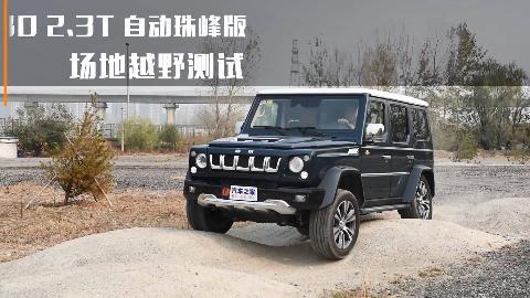 2018款北京BJ80 2.3T场地越野测试