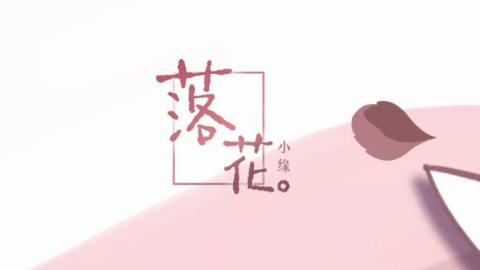 【小缘原创】落花