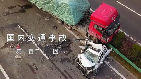 交通事故(车祸防范)——第131期