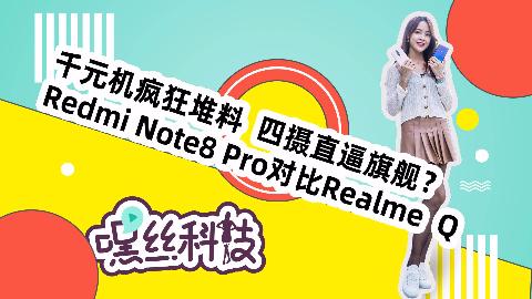 千元机疯狂堆料,四摄直逼旗舰?Redmi Note8 Pro对比Realme Q