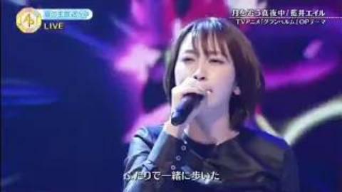 满月之战Granbelm OP Live「Tsuki wo Ou Mayonaka」Eir Aoi