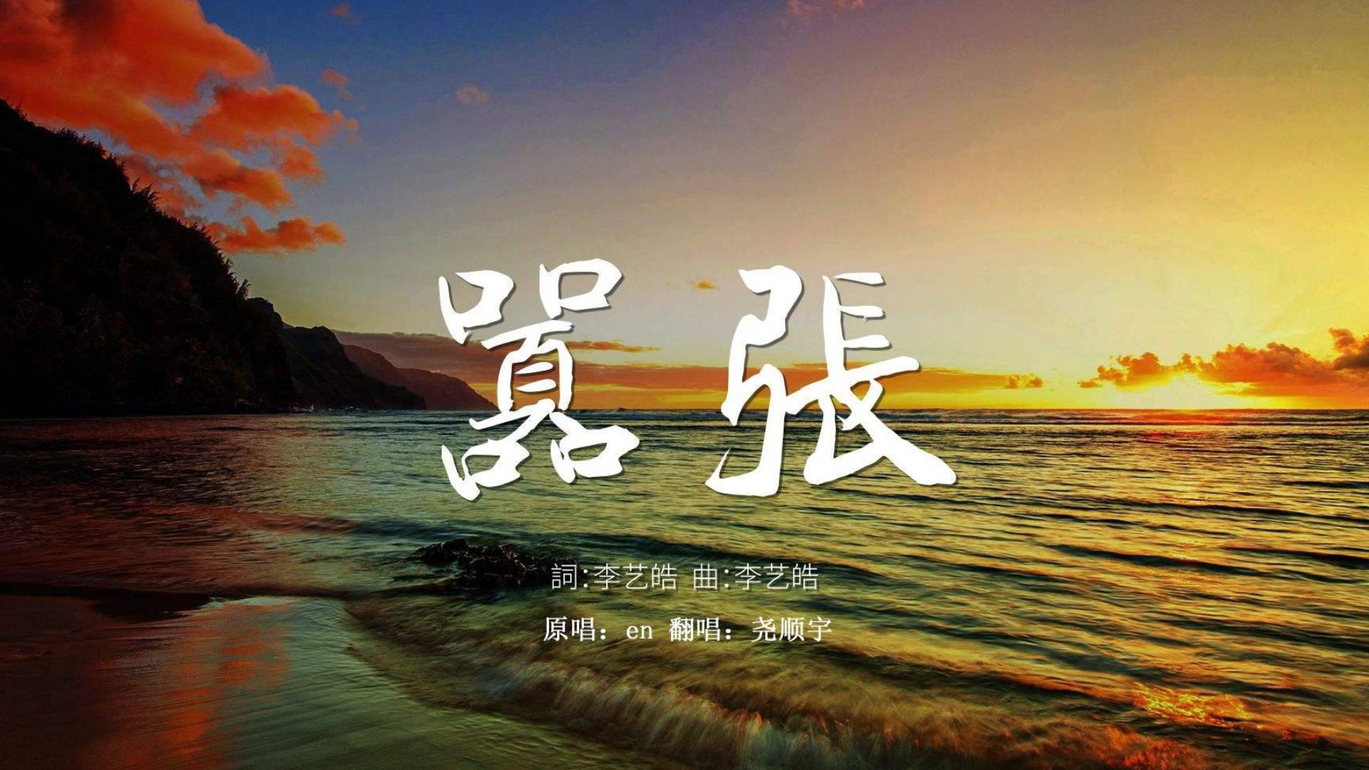 【嚣张】尧顺宇(卖血哥)