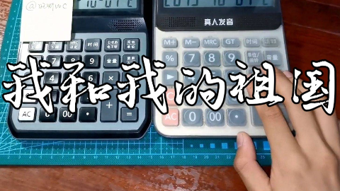 【A等生】【在校联系生】用两台计算器演奏《我和我的祖国》!
