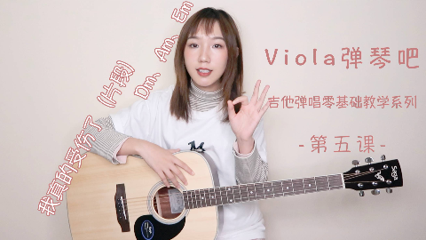 Viola弹琴吧 吉他弹唱零基础入门教学教程 - 第五课 ——我真的受伤了(简单版)弹唱练习