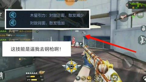 CF手游柿子:钢枪才有开挂般效果的散弹枪,偷袭都不让!