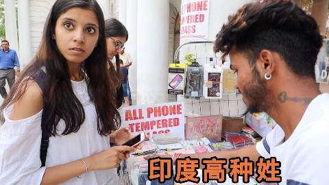 街头偶遇印度高种姓美女,买手机壳,来看看她用什么手机?