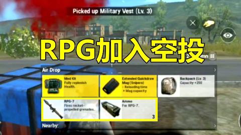 刺激战场:空投加入重量级新枪,全图只有3发子弹,伤害堪比手雷