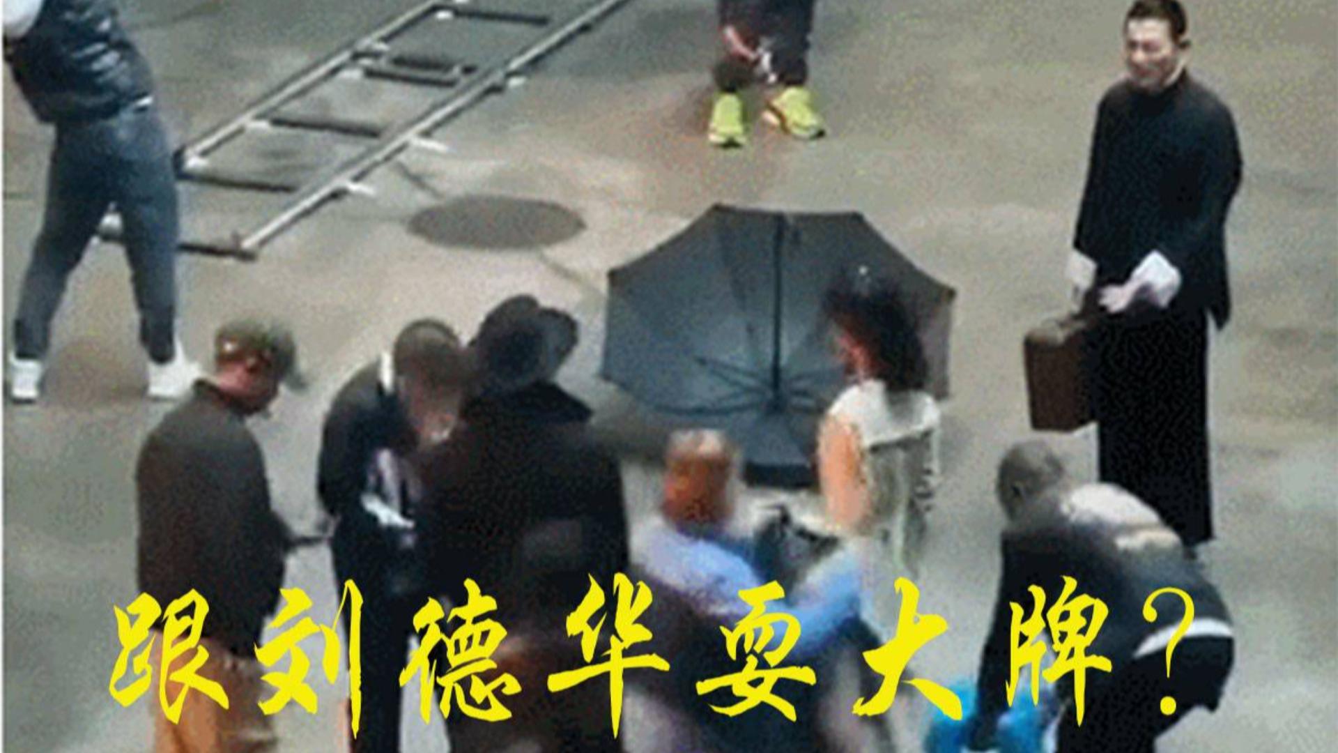 网友爆料58岁刘德华拍戏,看不惯消鲜肉耍大牌!片方辟谣:假的