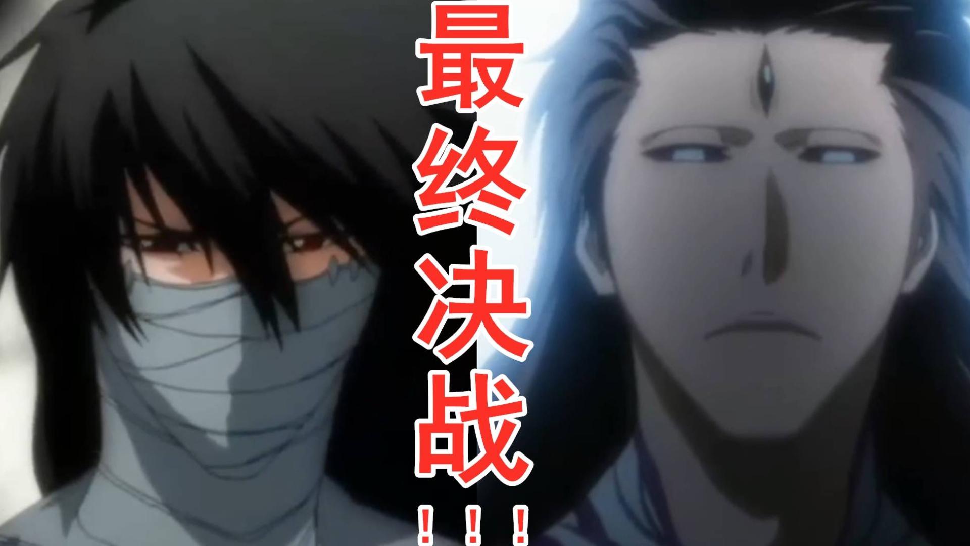 【死神人物日记04】蓝染惣右介—最终决战篇—即使坠落于地,你也仍是永远的神。