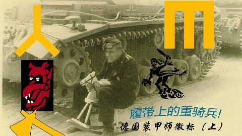 【履带重骑兵】WW2 三德子 Panzer-Division徽标介绍 WH篇(上)