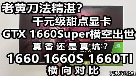 千元级甜点显卡GTX1660Super横空出世 1660 1660S 1660TI横向对比
