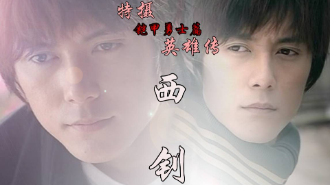 【特摄英雄传】02 铠甲勇士 雪獒侠 西钊 相信自己的良心