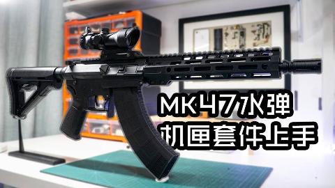 【玩弹】那一晚,AR和AK都喝醉了——MK47水弹机匣套件上手