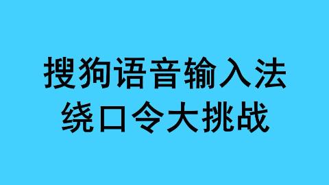 【水木君的日常】搜狗语音输入法绕口令大挑战(电脑端)