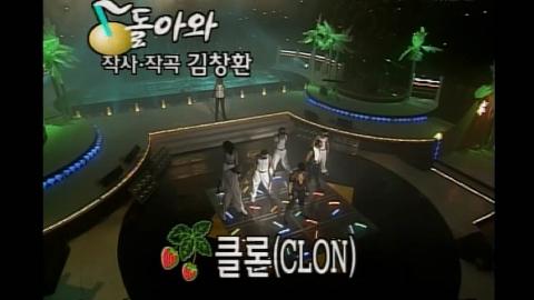 Clon - Come back, 클론 - 돌아와, Music Camp 19990515