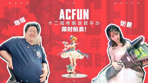 AcFun大手办直播拍卖预告