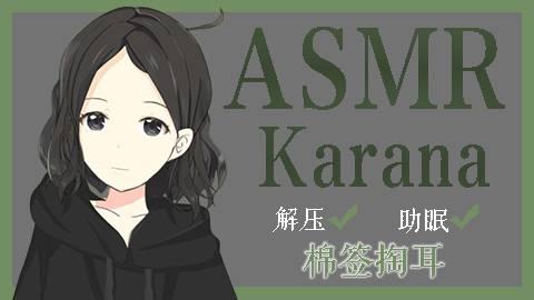 【Karana ASMR】棉签掏耳·吹气·捂耳