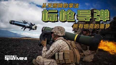 【军武MINI】标枪导弹