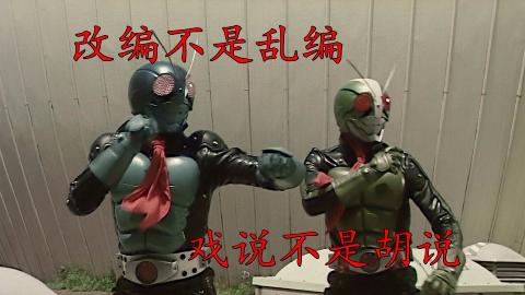 【特摄杂谈/假面骑士THE FIRST】补充