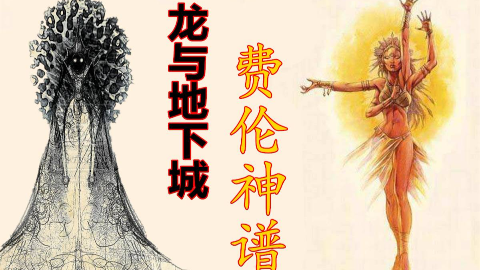 【DND费伦神谱第一期】神上之神艾欧,月之女神苏伦,暗夜女神莎尔的介绍。