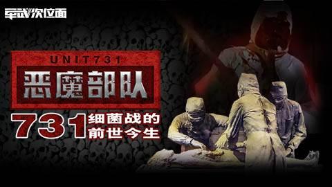 【军武次位面】恶魔部队731:细菌战的前世今生