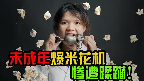 【无聊的开箱】未成年爆米花机惨遭蹂躏!在家里做爆米花是怎样一种体验?