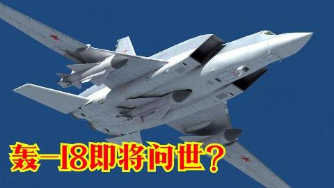 比轰20更神秘,中国又一战略轰炸机曝光,可对南海全方位保护