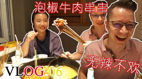 【Vlog.06】德国小哥每到中国胖十斤,挑战最辣串串和中国网红折耳根,感叹德国怎么没有!