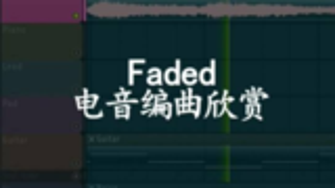 【竖屏】Faded-电音工程展示