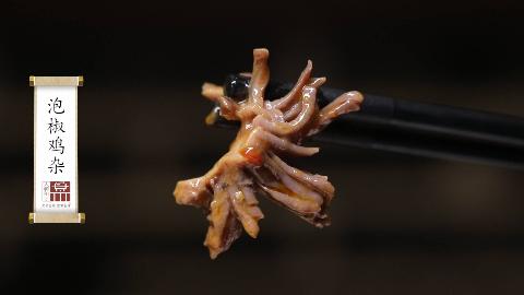 【大师的菜·泡椒鸡杂】化腐朽为神奇,川菜大师将鸡内脏做成一道四川名菜,人人都爱吃!