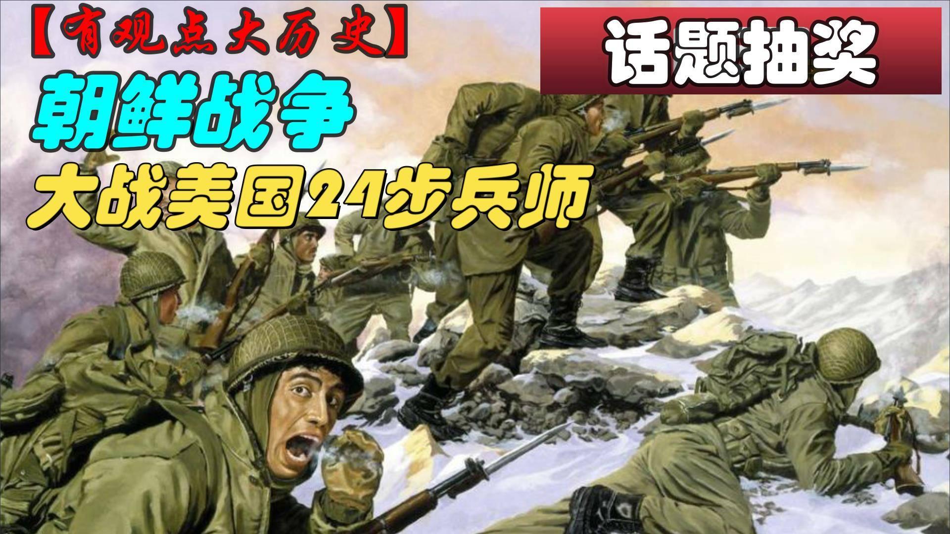 #话题抽奖#朝鲜战争--大战美军24步兵师!