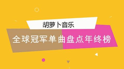 【自制】2018全球冠军单曲盘点年终榜