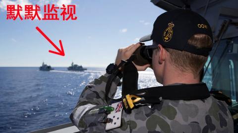 战机低空掠过,加拿大军舰穿越台海时被吓坏,遭大批中国舰艇监视