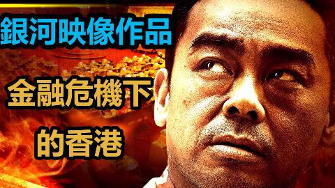 【朽木】银河映像经典作品,刘青云数十年后再度出演股神《夺命金》