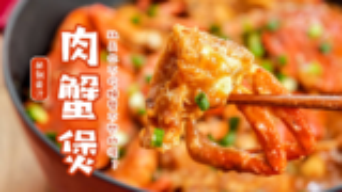 自制无敌下饭的肉蟹煲,好吃到横着走!