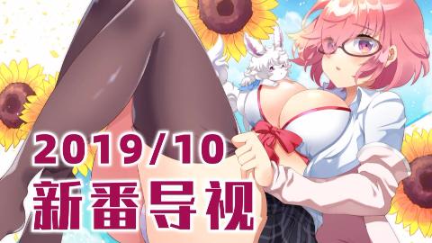 2019年10月新番导视(预告版)
