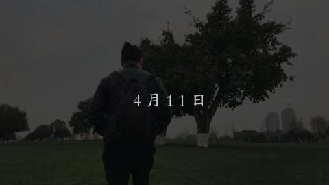 胖胖的山头 『敬过往 • 贰』预告片 4月11日 见