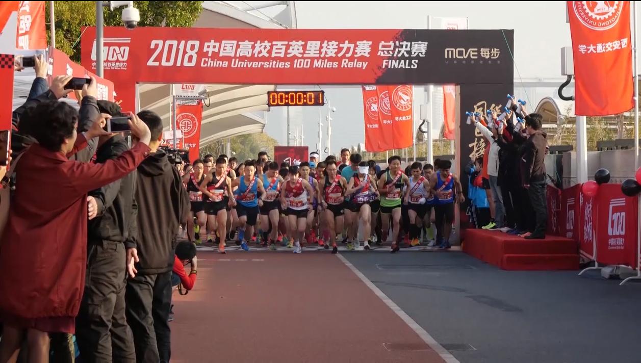 清华大学斩获2018中国高校百英里接力赛年度总冠军