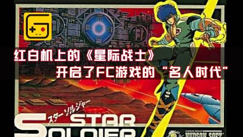 """【红白机N合一】红白机上的《星际战士》,开启了FC游戏的""""名人时代"""""""