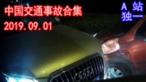 中国交通事故合集2019.09.01:实习SUV快速转弯,漂移撞车,直接断轴