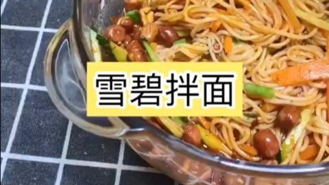 黄磊老师的同款拌面做法,《向往的生活》中嘉宾和何炅都喜欢