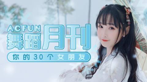【AcFun舞蹈月刊】2019年 第三期