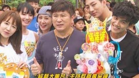 【嘘星闻】「综艺大集合」主持群首夺金钟 瓜哥「加薪是种污辱」