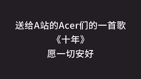 【卖血哥】送给Acer们的《十年》愿一切安好