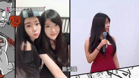 【台湾综艺】正妹之间,真的有纯友谊吗?