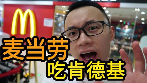 挑战去麦当劳吃肯德基,竟偶遇李现疯狂粉丝,店员会有什么反应?
