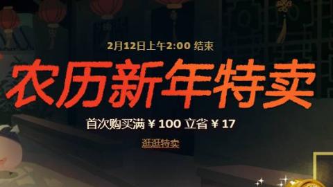 【特惠喜+1】春节杀时间专题
