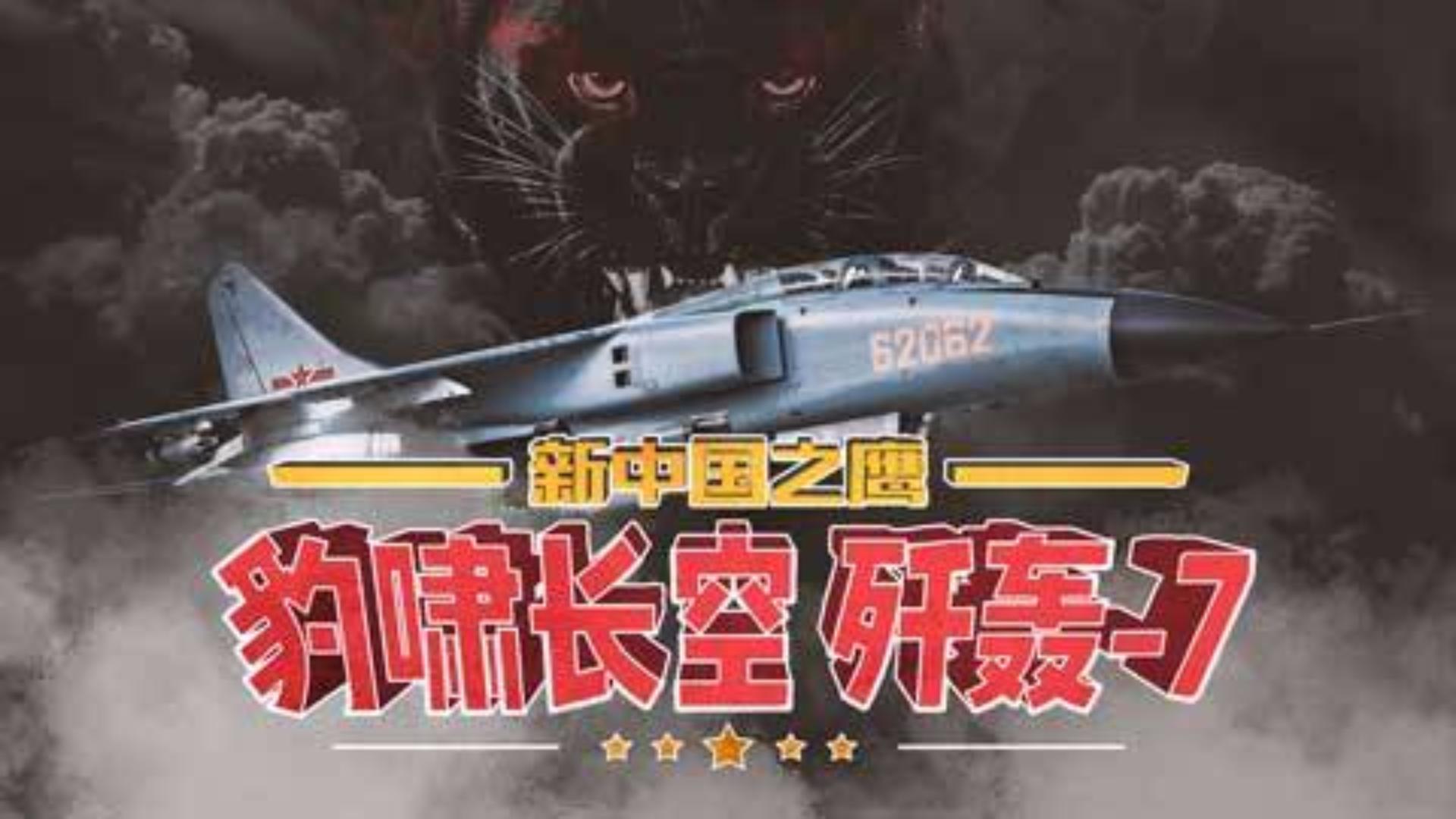 【新中国之鹰】5:豹啸长空 歼轰-7